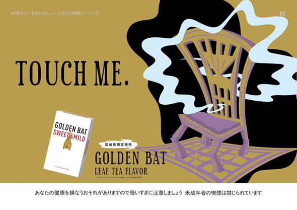 GOLDEN BAT / chair